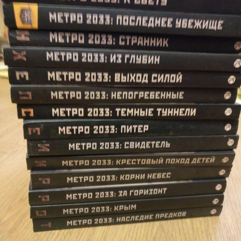 серия книг метро попорядку
