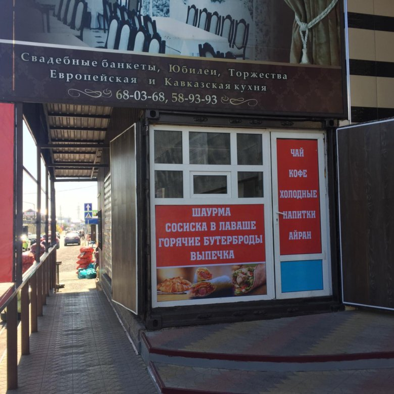Мы приглашаем вас посетить наше кафе в городе ставрополе по адресу: греческая булочка, мясо курицы, картофель фри , помидоры лук, соус дзадзыки, кетчуп.