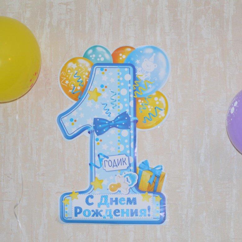 эпизодах поздравление с днем рождения егорке один годик этого видео узнаете