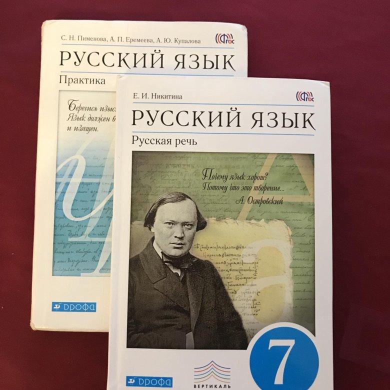 Гдз по русскому языку 6 класс учебник практика zibyhaoau.