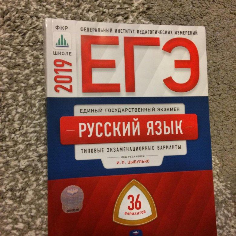2019 а11 язык шпаргалка русский