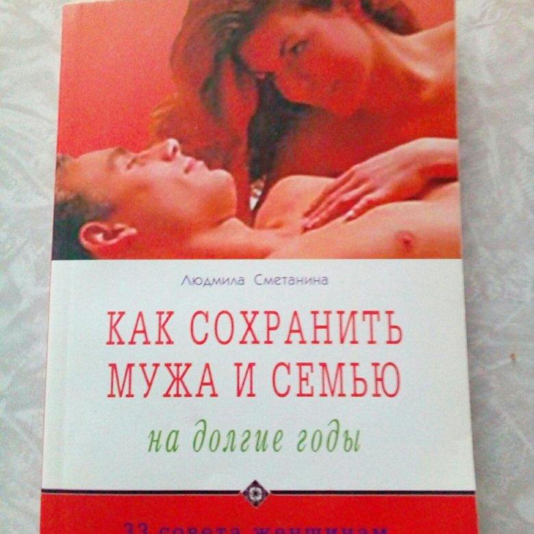 книга как вернуть мужа и сохранить семью читать