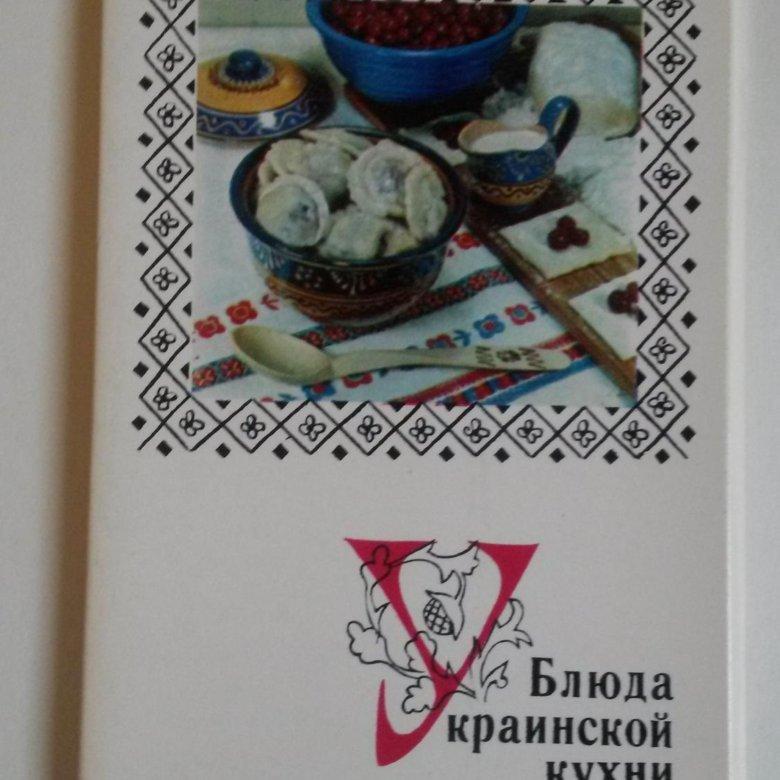 зерно ссср открытки блюда кухонь мира откровенно желали наступления