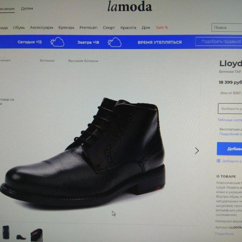 9c965c9ce Ботинки Lloyd мужские 40 -41размер – купить в Жуковском, цена 5 000 руб.,  дата размещения: 17.02.2019 – Обувь