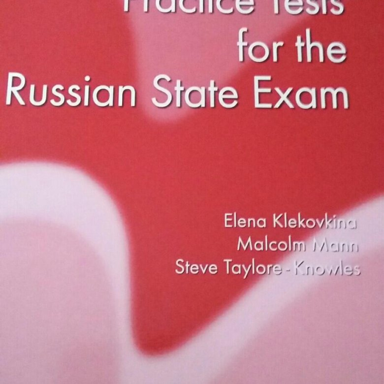 Papers the exam for exam national practice гдз к russian