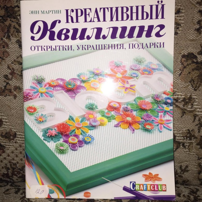 Креативный квиллинг открытки украшения подарки мартин энн, для открыток новый