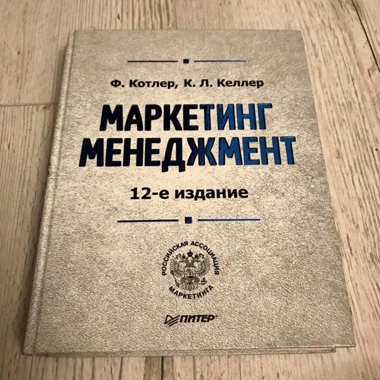 МАРКЕТИНГ МЕНЕДЖМЕНТ КОТЛЕР СКАЧАТЬ БЕСПЛАТНО