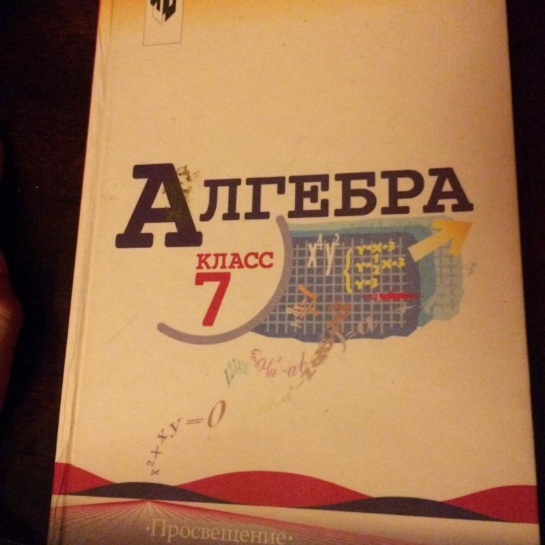 Скачать учебник по алгебре задачник 8 класс pdf