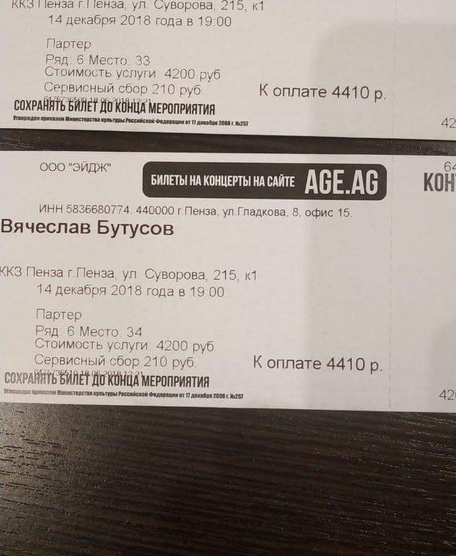 Продам билеты в театр пенза купить билеты на цирк филатовых