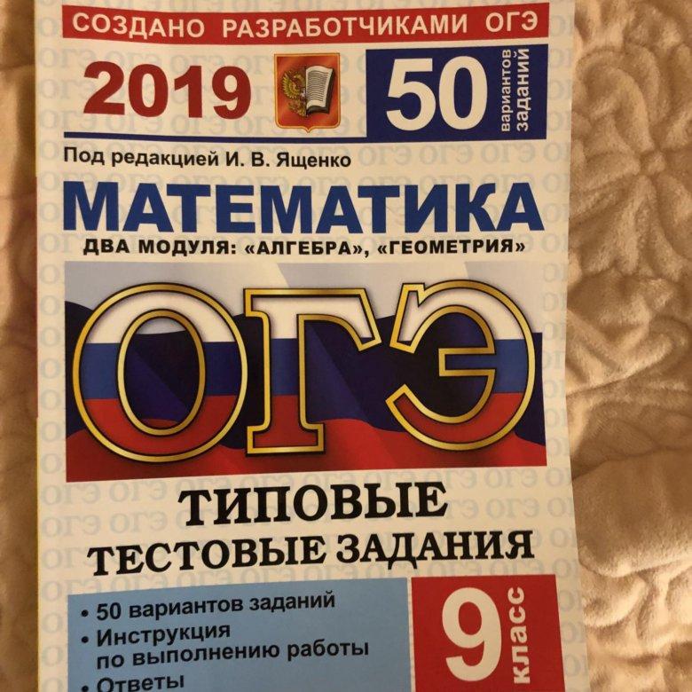 2019 под ященко огэ решебник редакцией