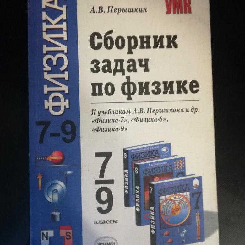 по физике гусев сборник решебник задач