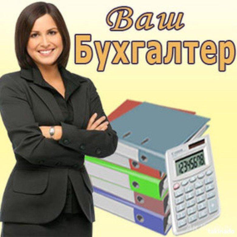 Услуги частного бухгалтера для ооо вакансии бухгалтера в ульяновске в бюджетную организацию