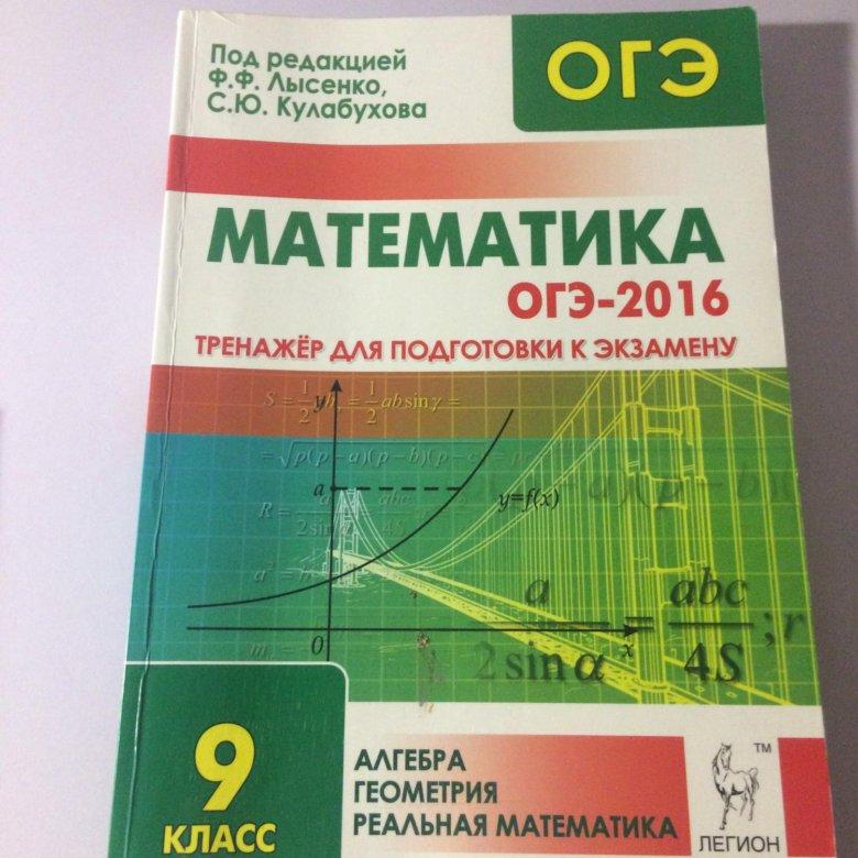 тренажер лысенко кулабина оге 2016 по математике