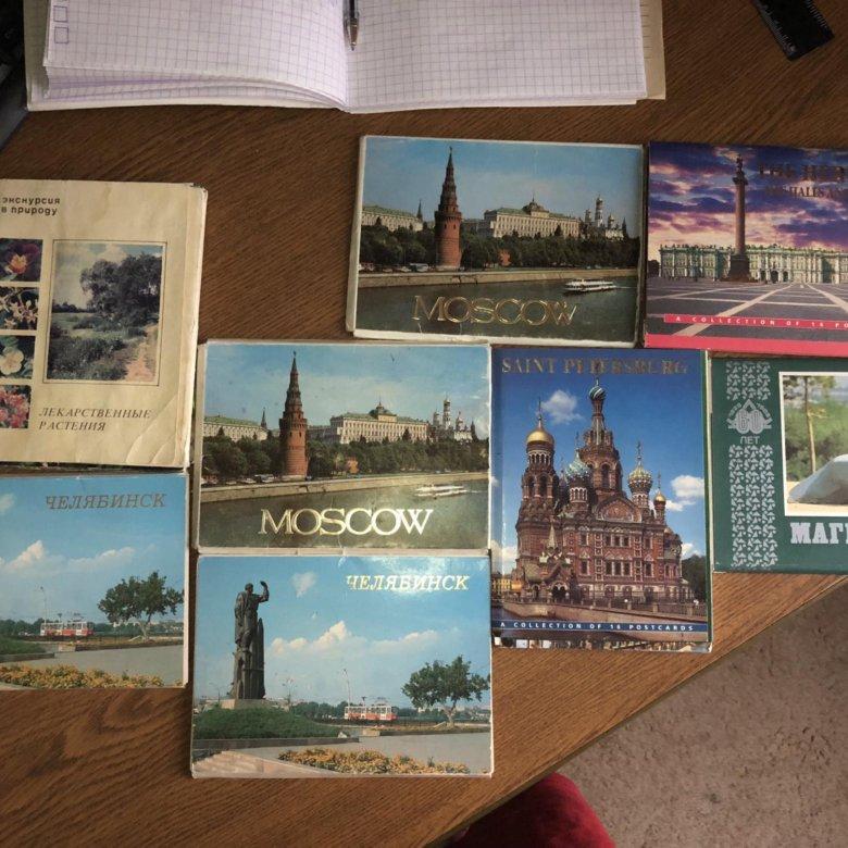 Открытка, челябинск на почтовых открытках