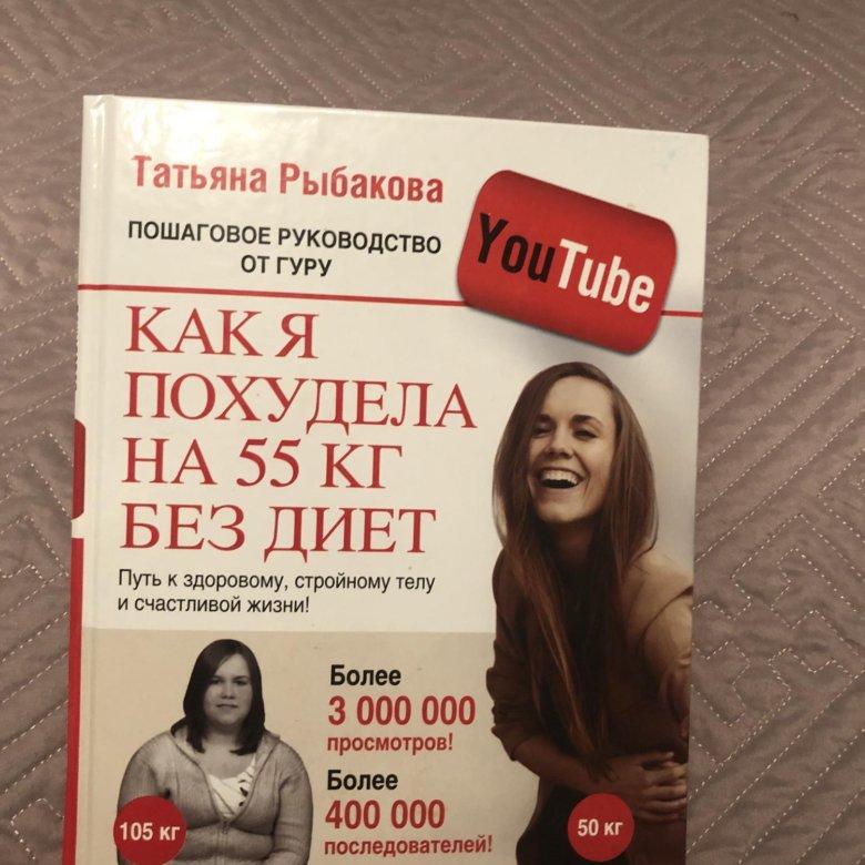«Как я похудела на 55 кг без диет» Таня Рыбакова – купить в Москве, цена  200 руб., дата размещения  11.11.2018 – Книги и журналы 46da4f99b19
