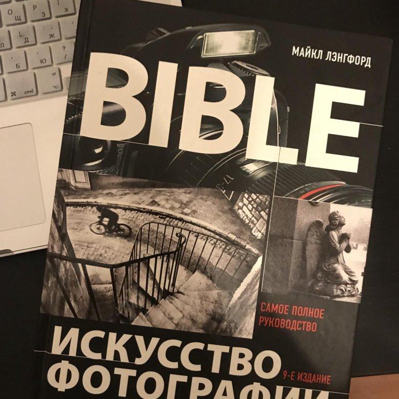 Майкл лэнгфорд библия фотографии