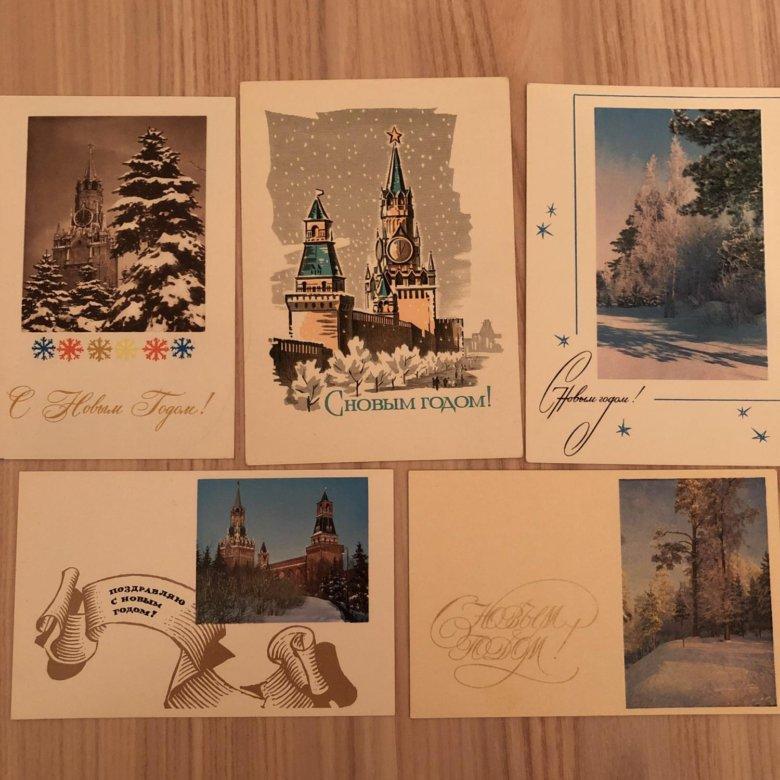 Новогодние открытки ссср цена продать