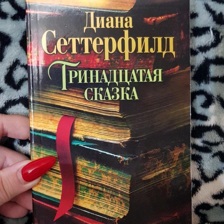 ДИАНА СЕТТЕРФИЛД КНИГИ СКАЧАТЬ БЕСПЛАТНО