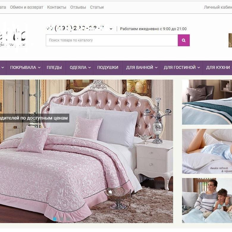 276665a1bf82 Действующий интернет-магазин постельного белья – купить в Москве, цена 157  000 руб., продано 18 марта – Готовый бизнес