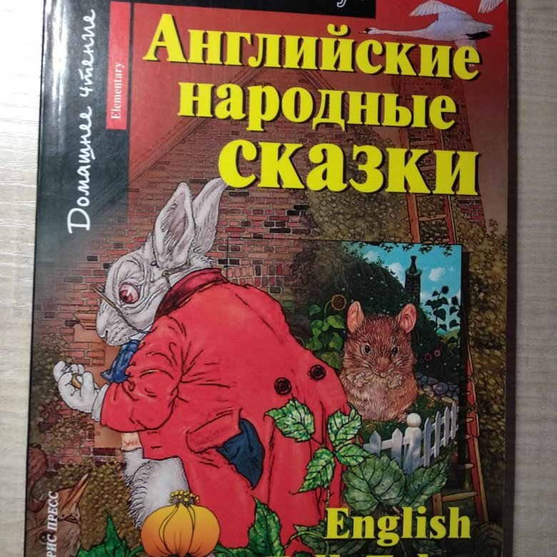 Английские сказки и картинки
