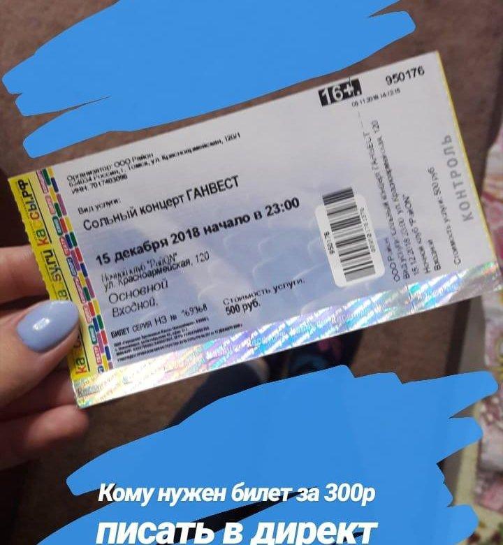билета нет картинка