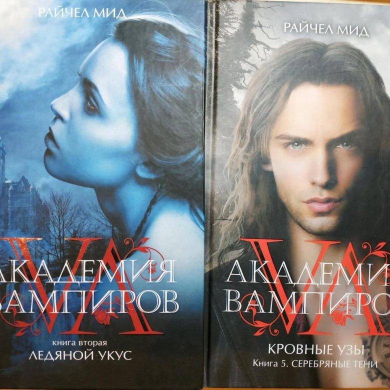 Книги академия вампиров