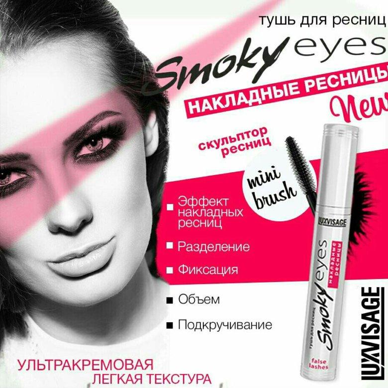 белорусская косметика lux visage купить