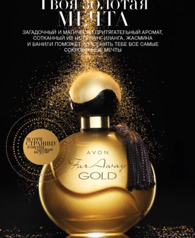 Far away gold avon цена косметика terme di saturnia купить