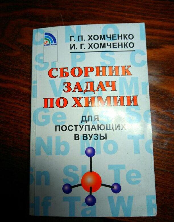 Задачи хомченко по химии решения и ответы решения задач по равнобедренной трапеции