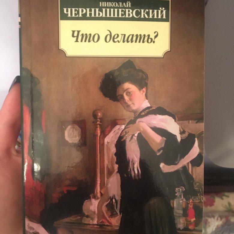 Набор открыток иллюстрации к роману чернышевского что делать