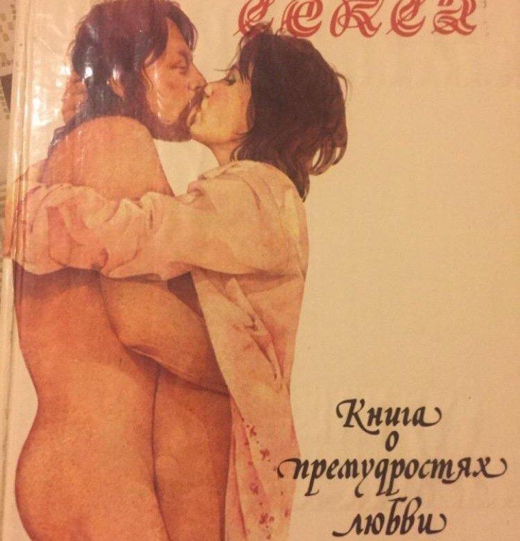 дж комфорт-радость секса - 2