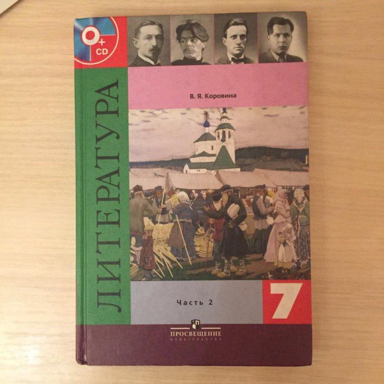 А.к.толстой беленького решебник класс литературе по 7 редакцией под