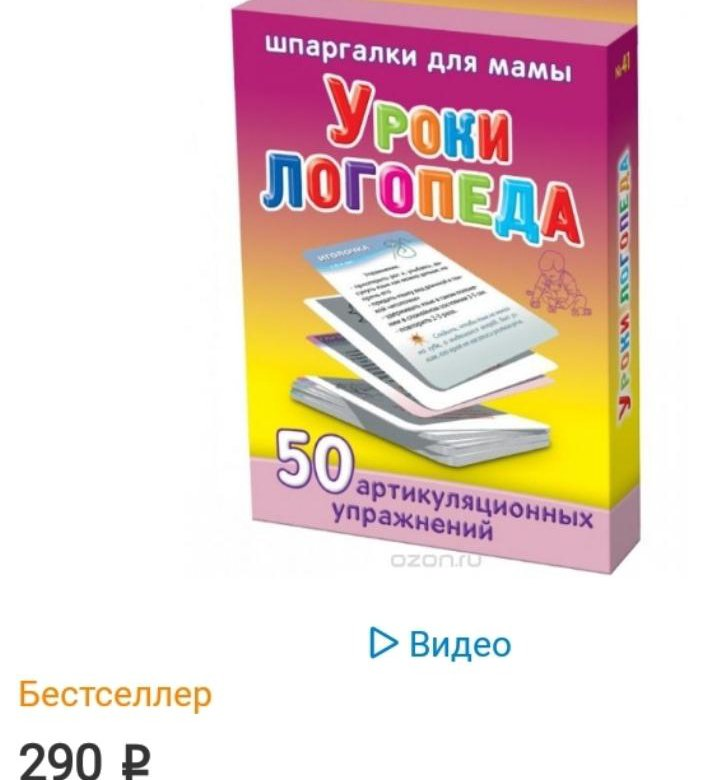Книга А.г. Пигасова Шпаргалка Для Логопеда