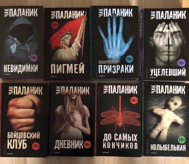 картинки с книг чака паланика можно распечатать фотобумаге