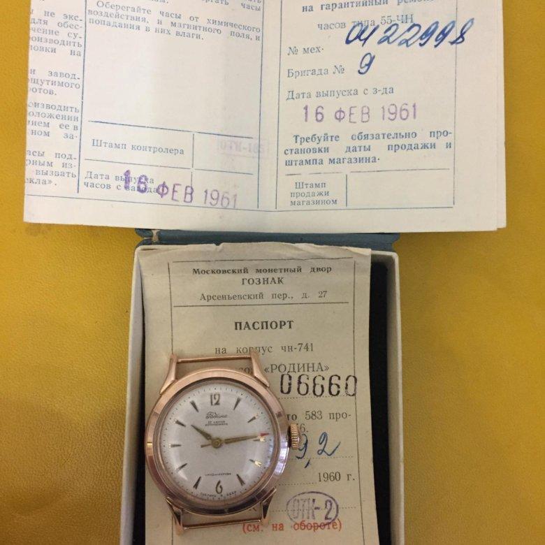 Часов 1961 в золотых стоимость ломбард золотые часы