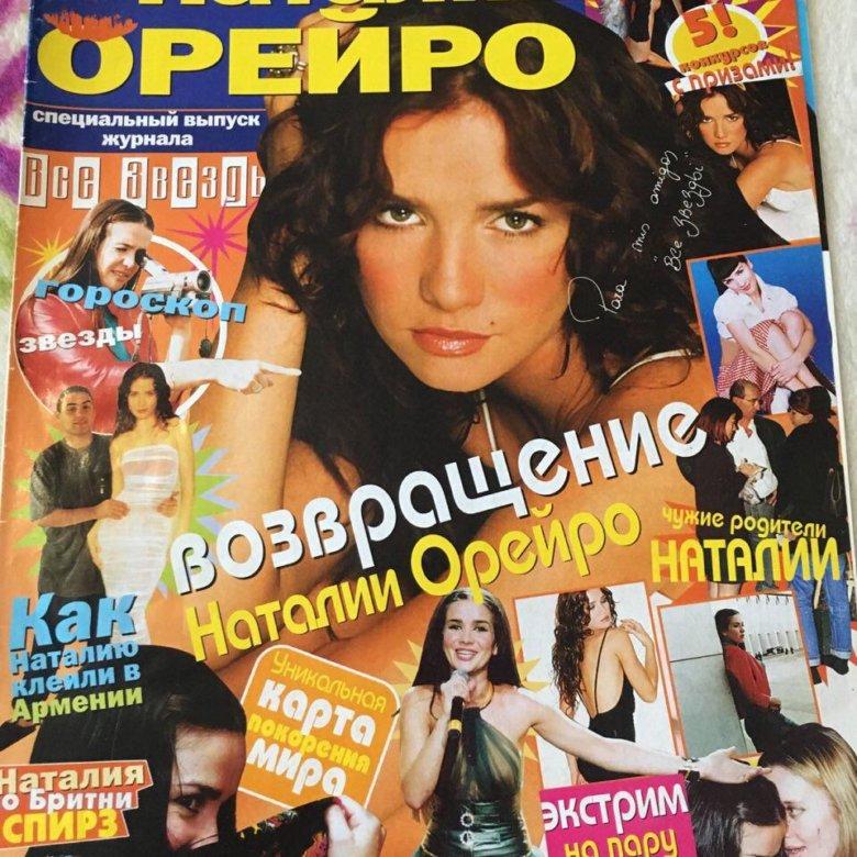 журнал популярный благодаря постерам звезд сожалению меня была
