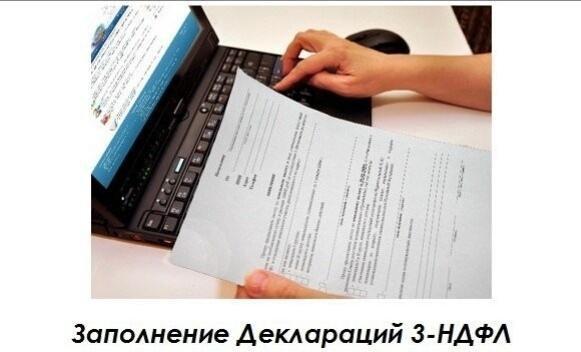 Помощь в заполнении декларации 3 ндфл в челябинске какие документы заверяются нотариально при регистрации ооо