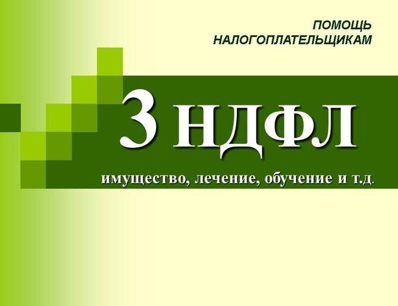Декларацию 3 ндфл северодвинск ключи к электронной сдачи отчетности