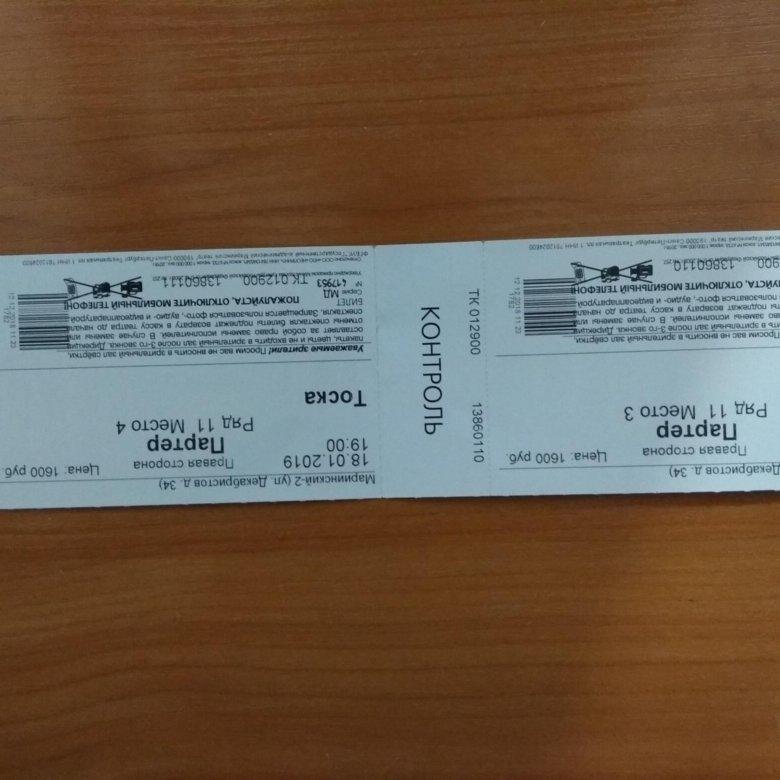 Билеты в мариинский театр по льготной цене чехов театр афиша москва