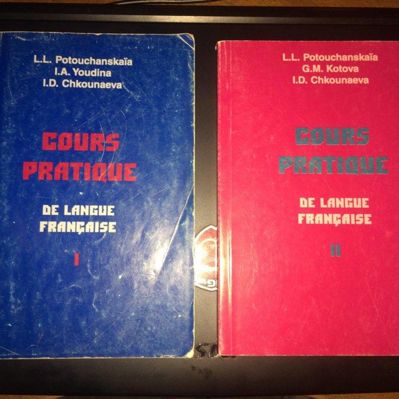 начальный курс французского языка потушанская аудио