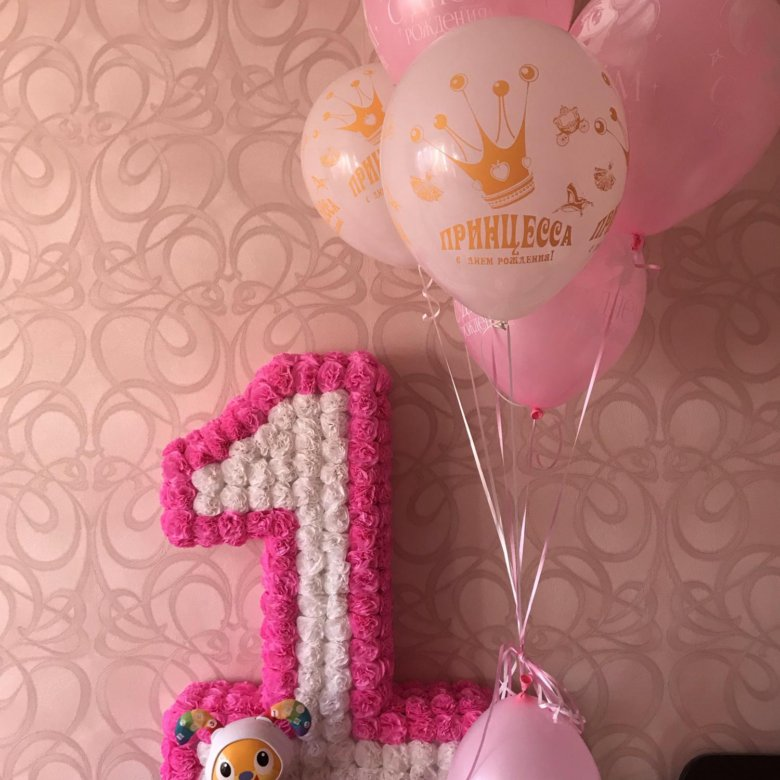 Поздравление с днем рождения диане 1 годик