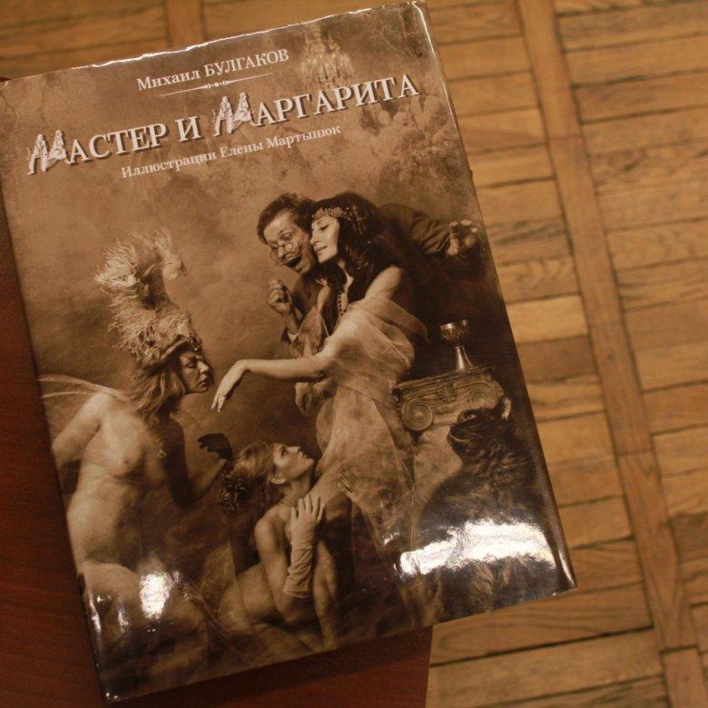 также попросить фотографии мартынюк к книге мастер первое культурное событие