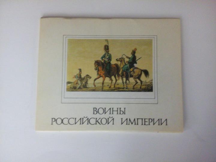 Открытки российской империи цена