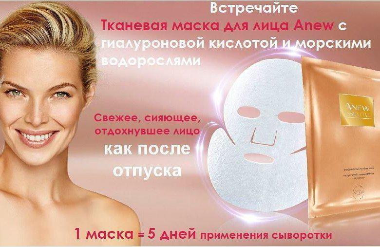 тканевая маска для лица эйвон