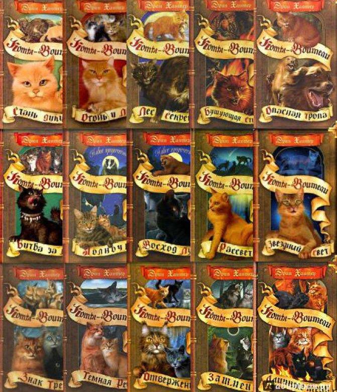Хантер эрин коты-воители все книги по порядку модные