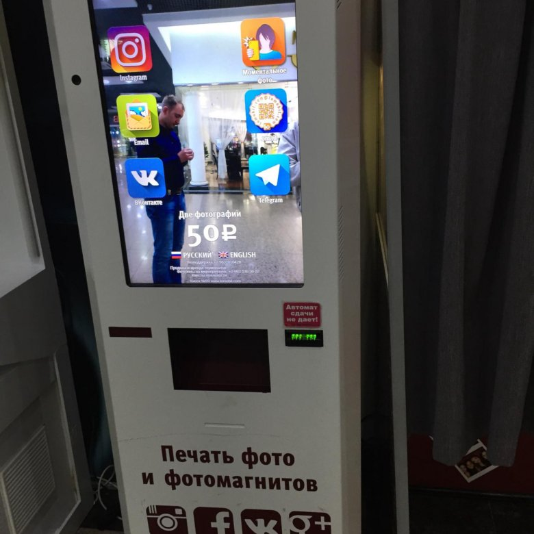 можете где распечатать фото с телефона в москве организациях