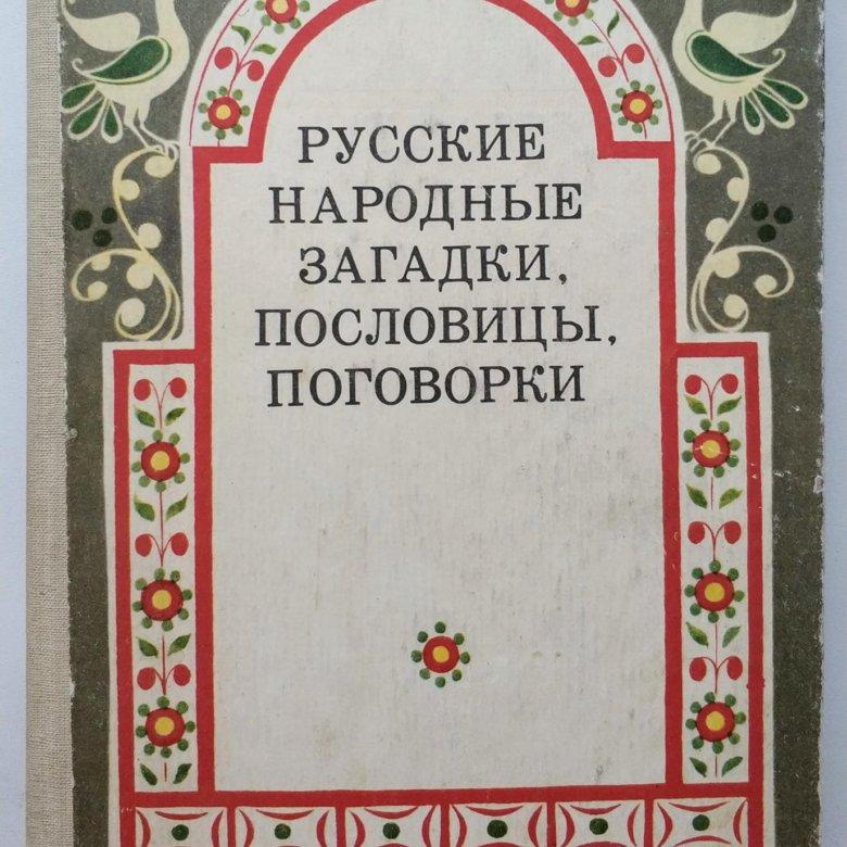 Книга пословицы и поговорки картинки