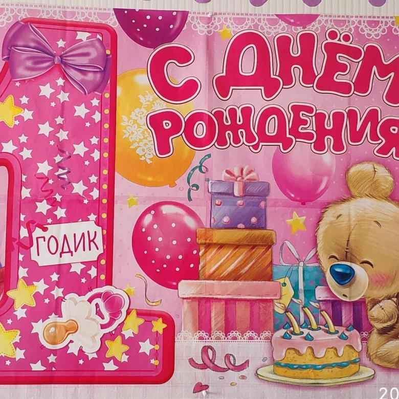 Поздравления с днем рождения 1 годик настеньке