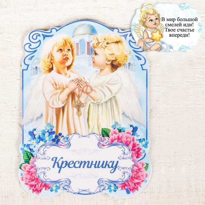 Открытка с днем рождения крестника 1 год