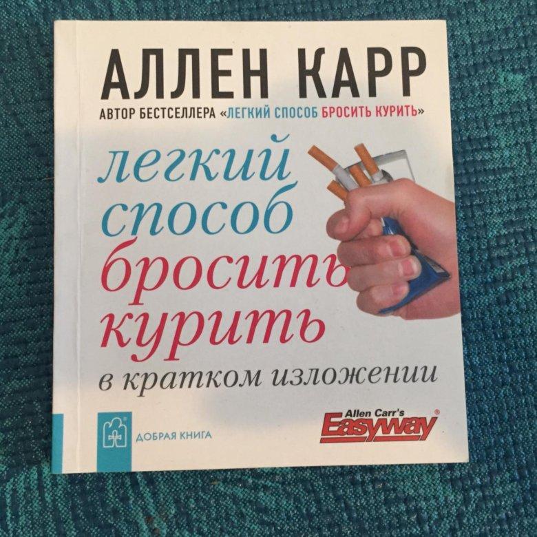 Фото книги аллен карр легкий способ бросить курить